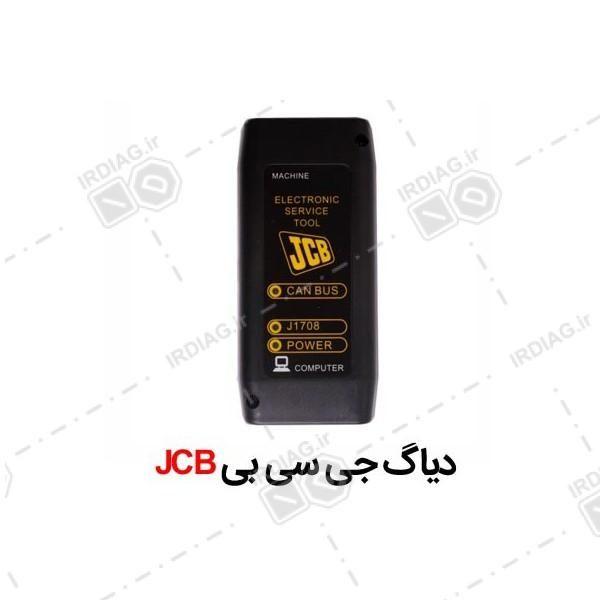jcb 600x600 - دیاگ جی سی بی JCB