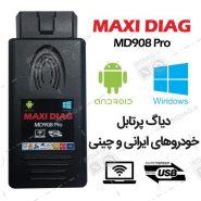 دیاگ پرتابل خودروهای ایرانی MAXI DIAG MD908Pro
