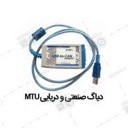 دیاگ صنعتی و دریایی MTU