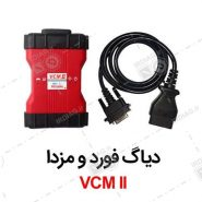 vcm ford mazda 185x185 - دیاگ تخصصی فورد و مزدا VCM 2