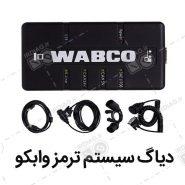 دیاگ سیستم ترمز وابکو WABCO