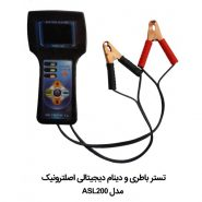 باتری و دینام دیجیتالی اصلترونیک مدل asl200 185x185 - ستر باتری و دینام دیجیتالی اصلترونیک مدل ASL200