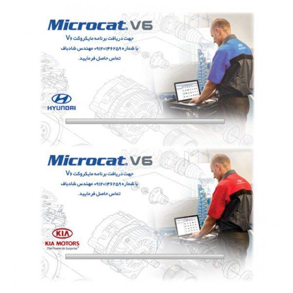 افزار مایکروکت کیا microcat kia v6 600x600 - نرم افزار قطعات یدکی مایکروکت کیا MICROCAT KIA V6