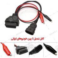 16pin to 2 pin cable 1 185x185 - کابل تبدیل OBD2 با 16 پین به 2 پین خودروهای ایرانی