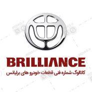 brilliance 185x185 - پارت کاتالوگ تخصصی شماره فنی قطعه های خودرو برلیانس