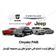 chrysler pais 3 185x185 - نرم افزار پارت کاتالوگ شماره فنی و قطعه یابی کرایسلر – Chrysler EPC –