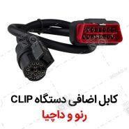 clip 185x185 - کابل اضافی دستگاه clip