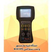 m scope 185x185 - دستگاه شبیه ساز سنسور و تست سیم کشی M-SCOPE
