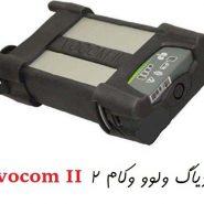 کامیون ولوو وکام دو – ۸۸۸۹۴۰۰۰ FH500 Vocom II 2 185x185 - دیاگ کامیون ولوو وکام دو – ۸۸۸۹۴۰۰۰ / FH500-Vocom II