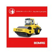 bomag bw 219 d 4 pd 4 185x185 - شاپ منوال راهنماي تعميرات غلطک بوماگ BOMAG BW 219 D-4 / PD-4