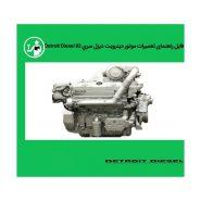 detroit-diesel-92