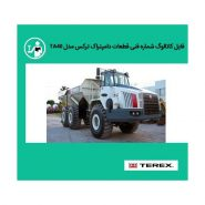 terex ta40 2 185x185 - پارت کاتالوگ شماره فنی قطعات دامپتراک ترکس مدل TA40