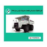 terex tr60 1 185x185 - پارت کاتالوگ شماره فنی قطعات دامپتراک ترکس مدل TR60