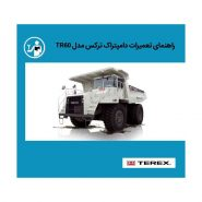 terex tr60 185x185 - شاپ منوال راهنمای تعمیرات دامپتراک ترکس مدل TR60