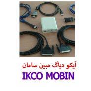 دیاگ اصلی 185x185 - آیکو دیاگ اصلی IKCO MOBIN SAMAN