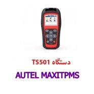 دستگاه AUTEL MAXITPMS TS501