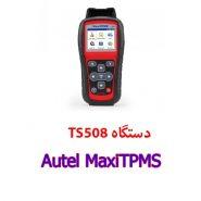 دستگاه Autel MaxiTPMS TS508