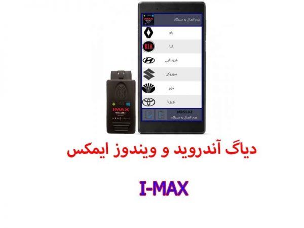 پرتابل آندروید و ویندوز ایمکس I MAX 600x450 - دیاگ پرتابل آندروید و ویندوز ایمکس I-MAX