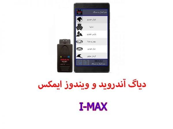 پرتابل آندروید و ویندوز ایمکس I MAX... 600x450 - دیاگ پرتابل آندروید و ویندوز ایمکس I-MAX
