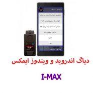 پرتابل آندروید و ویندوز ایمکس...1 185x185 - دیاگ پرتابل آندروید و ویندوز ایمکس I-MAX