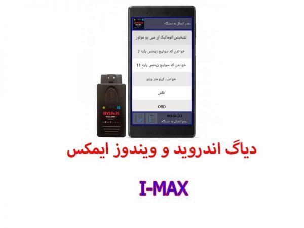 پرتابل آندروید و ویندوز ایمکس...1 600x450 - دیاگ پرتابل آندروید و ویندوز ایمکس I-MAX