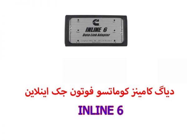 کامینز کوماتسو فوتون جک اینلاین INLINE 6 600x450 - دیاگ کامینز کوماتسو فوتون جک اینلاین INLINE 6