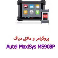و مالتی دیاگ Autel MaxiSys MS908P 185x185 - پروگرامر و مالتی دیاگ Autel MaxiSys MS908P