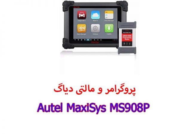 و مالتی دیاگ Autel MaxiSys MS908P 600x450 - پروگرامر و مالتی دیاگ Autel MaxiSys MS908P
