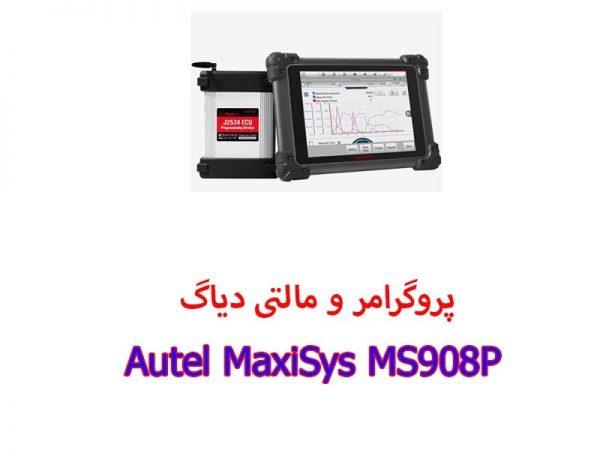 و مالتی دیاگ Autel MaxiSys MS908P..03 600x450 - پروگرامر و مالتی دیاگ Autel MaxiSys MS908P