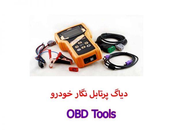 0003 600x450 - دیاگ پرتابل نگار خودرو OBD Tools