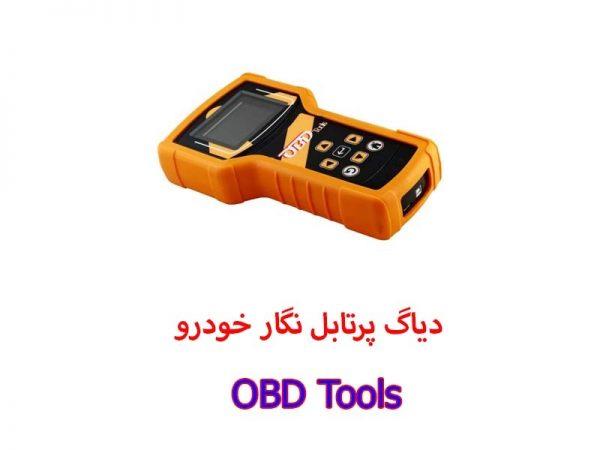 001 600x450 - دیاگ پرتابل نگار خودرو OBD Tools