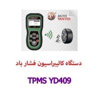 1 1 185x185 - دستگاه کالیبراسیون فشار باد TPMS YD409