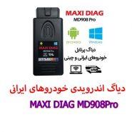 1 185x185 - دیاگ اندرویدی خودروهای ایرانی MAXI DIAG MD908Pro