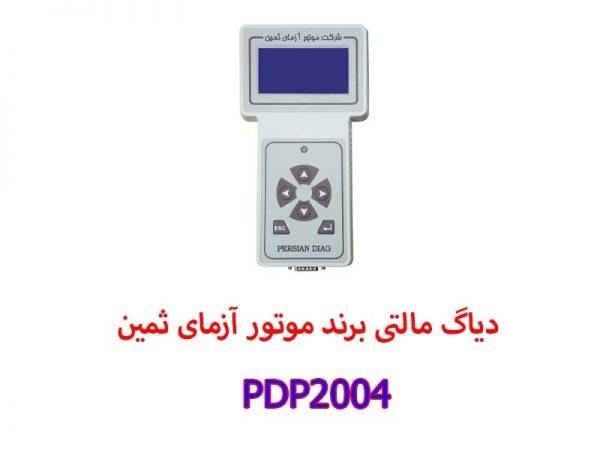 331 600x450 - دیاگ مالتی برند موتور آزمای ثمین مدل PDP2004