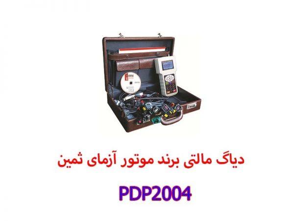 45 600x450 - دیاگ مالتی برند موتور آزمای ثمین مدل PDP2004