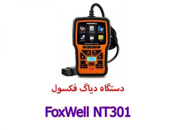 9 600x450 - دستگاه دیاگ فکسول FoxWell NT301