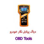 96 185x185 - دیاگ پرتابل نگار خودرو OBD Tools