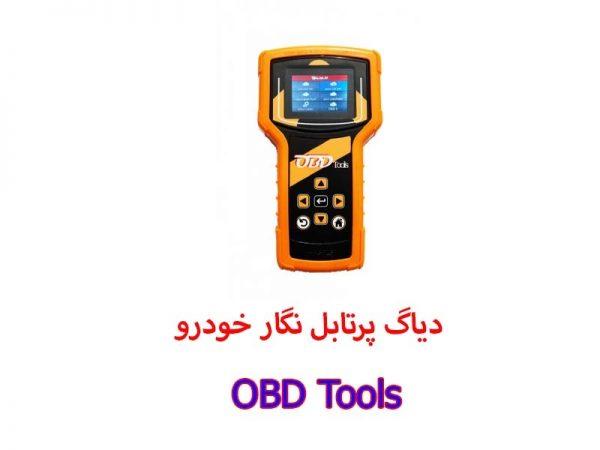 96 600x450 - دیاگ پرتابل نگار خودرو OBD Tools
