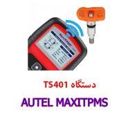 AUTEL MAXITPMS TS401 185x185 - دستگاه AUTEL MAXITPMS TS401