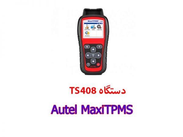 Autel MaxiTPMS TS408 600x450 - Autel MaxiTPMS TS408