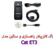 Cat ET3 1 185x185 - دیاگ کاترپیلار و پرکینز Cat ET3