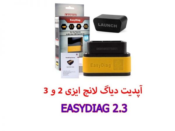 EASYDIAG 1 600x450 - آپدیت دیاگ لانچ مدل ایزی 2 و 3