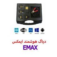 EMAX 185x185 - دیاگ هوشمند ایمکس EMAX