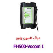 FH500 Vocom I.. 185x185 - دیاگ کامیون ولوو ۸۸۸۹۰۳۰۰/FH500-Vocom I