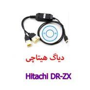 Hitachi DR ZX 185x185 - دیاگ ماشین آلات راهسازی هیتاچی Hitachi DR-ZX