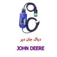 JOHN DEERE 185x185 - دیاگ جان دیر JOHN DEERE