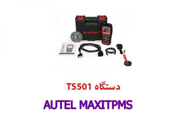 TS501 600x450 - دستگاه AUTEL MAXITPMS TS501