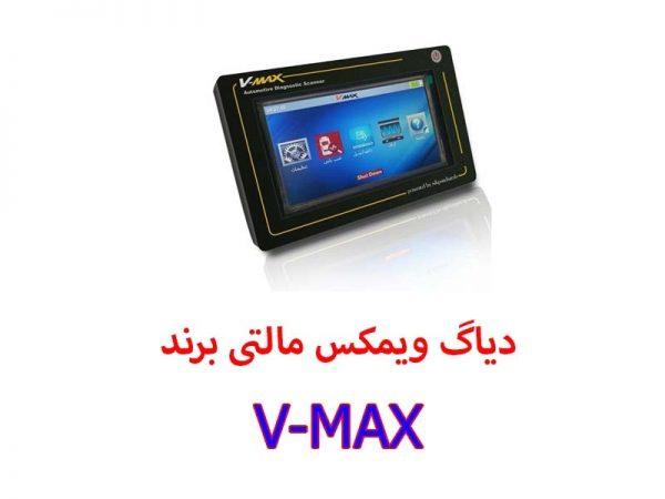 V MAX 600x450 - دیاگ ویمکس مالتی برند V-MAX