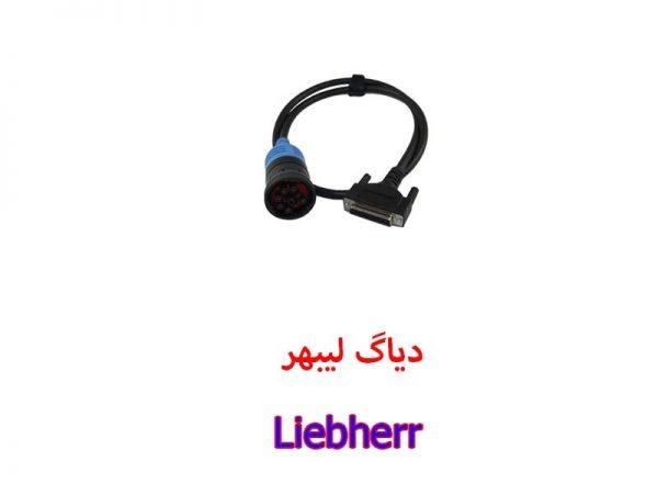 libher 1 600x450 - دیاگ راهسازی لیبهر-Liebherr