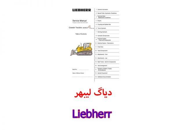 libher..00 600x450 - دیاگ راهسازی لیبهر-Liebherr